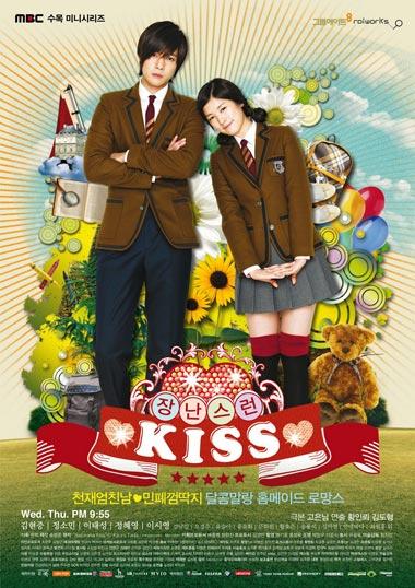 مسلسل Playful Kiss بدون تحميل